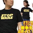 おもしろTシャツ STOP WARS(戦争を止めよう!)【半袖】イラストTシャツ プリント カジュアル グラフィック ギャグ パロディー メンズ 面白Tシャツ