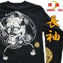 侍●魂【SAMURAI SOUL】般若【長袖】Tシャツ /和柄 入れ墨 刺青 入墨 メンズ 丸首 黒 綿 通販【刺青シリーズ】