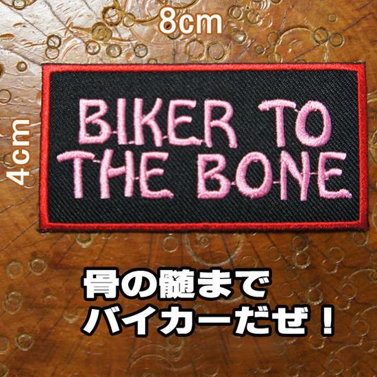 刺繍アイロンワッペン・アップリケ・パッチ 【BIKER TO THE BONE/骨の髄までバイカーだぜ!】【バイカー・スラング・ホットロッド・旧車會】