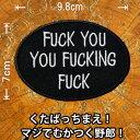 刺繍アイロンワッペン・アップリケ・パッチ【FUCK YOU YOU FUCKING FUCK/くたっ