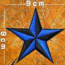 刺繍アイロンワッペン・アップリケ【トラッドスター・星/ブルー】タトゥー柄 モチーフ