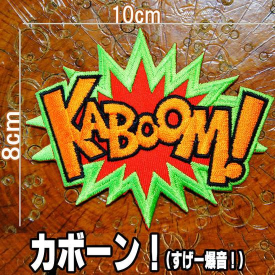 刺繍アイロンワッペン・アップリケ・パッチ【KABOOM】バイク バイカー 爆音 ばくおん