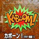 刺繍アイロンワッペン・アップリケ・パッチ【KABOOM】