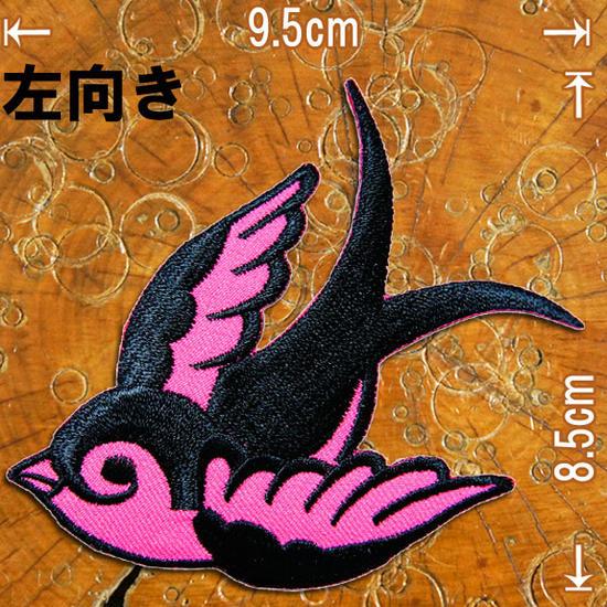 刺繍アイロンワッペン・アップリケ・パッチ【スワロー/つばめ】黒×ピンク・左向き【タトゥー 入墨 入れ墨 入墨】