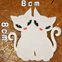 刺繍アイロンワッペン・アップリケ・パッチ【白猫姉妹】8cm ネコ ねこ CAT ぬこ