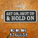 刺繍アイロンワッペン・アップリケ・パッチ【GET ON,SHUT UP&HOLD ON/乗れ、閉めろ