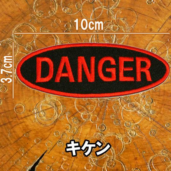 刺繍アイロンワッペン・アップリケ・パッチ【DANGER/キケン】赤×黒 スラング 英語 単語 アメリカン アメリカ