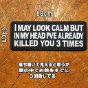 刺繍アイロンワッペン・アップリケ【I may look calm but in my head I've already killed you 3 times.】【バイカー・スラング・ホッ..