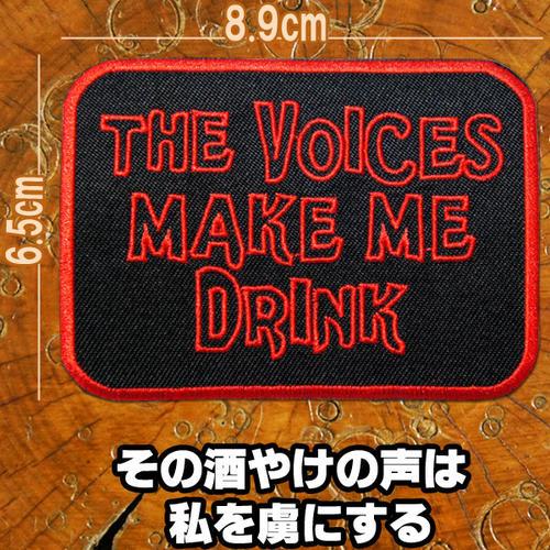 刺繍アイロンワッペン【THE VOICES MAKE ME DRINK/その酒やけの声は私を虜にする】 アップリケ パッチ スラング