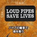 ショッピング刺繍 刺繍アイロンワッペン【Loud Pipes Save Lives/パイプの爆音で命を救う】タテ5.3cm 黒 /バイカー スラング ホットロッド 旧車會 アップリケ パッチ