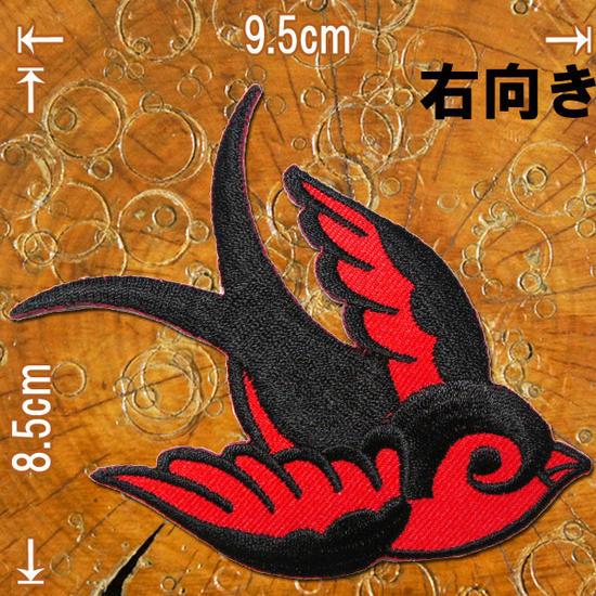 刺繍アイロンワッペン・アップリケ【スワロー/つばめ】赤・右向き