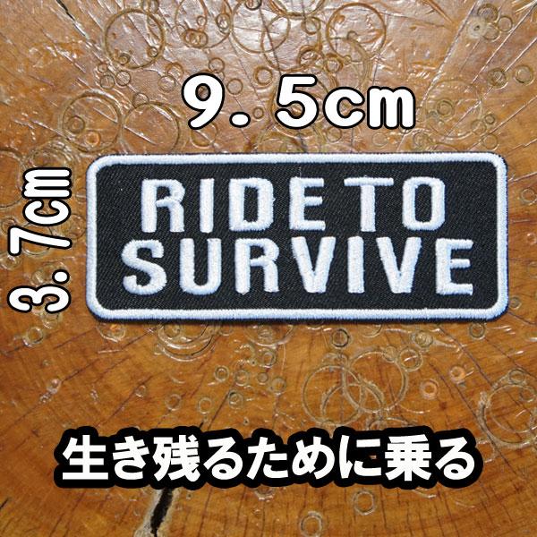 刺繍アイロン接着ワッペン【Ride to Survive/生き残るために乗る】 【バイカー・スラング・ホットロッド・旧車會・アップリケ・パッチ】