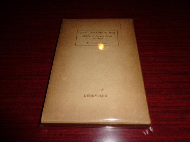 中古WHENTWOCULTURESMEET(東西文化の交流)/伊地知純正/研究社出版/昭和30年初版