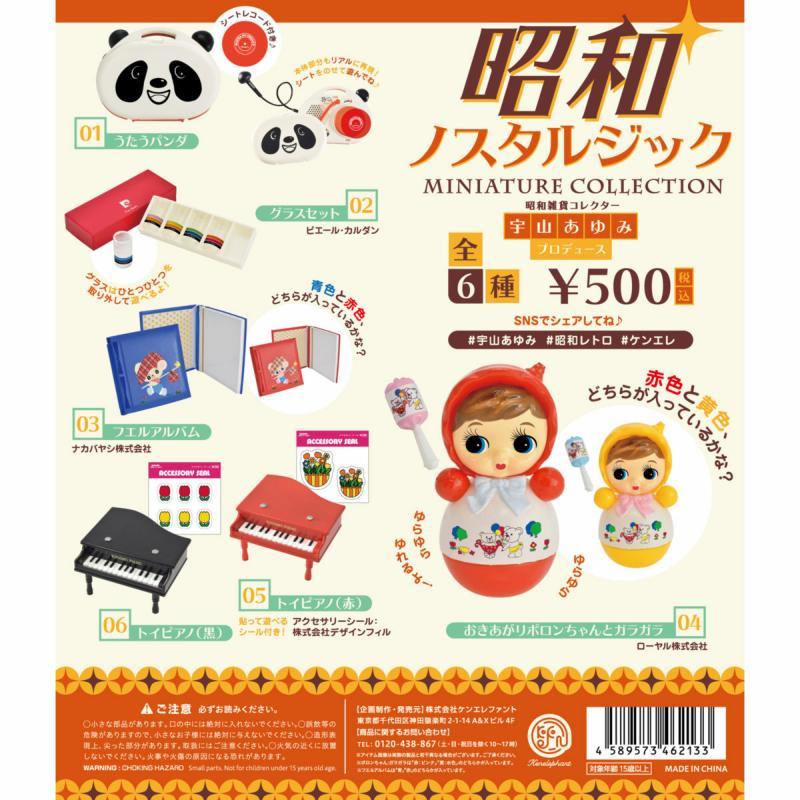 昭和ノスタルジック miniature collection CAPSULE(再販) 全6種セット【2021年6月発売予定/予約品】