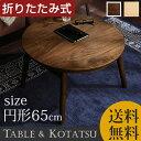 座卓 折りたたみ こたつ 円形 65cm 送料無料 こたつテーブル テーブル 木製 座卓テーブル 折 ...