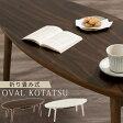 座卓 折りたたみ こたつ 楕円形 120cm 送料無料 こたつテーブル テーブル 木製 座卓テーブル 折り畳み ローテーブル 丸テーブル 折れ脚テーブル 食卓テーブル ちゃぶ台 机 オーバル コンパクト おしゃれ モダン 和風 北欧 完成品 あす楽対応