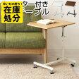 ベッドサイド テーブル 木製 昇降式テーブル ベッドサイドテーブル スリム 送料無料 ナイトテーブル キャスター サイドテーブル 高さ調節 机 ベッド 寝室 ベッドルーム デスク ミニテーブル コーヒーテーブル 幅 60cm 奥行 40cm おしゃれ
