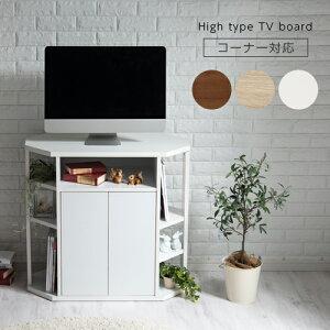 完成品も選べる テレビボード ハイタイプ コーナー設