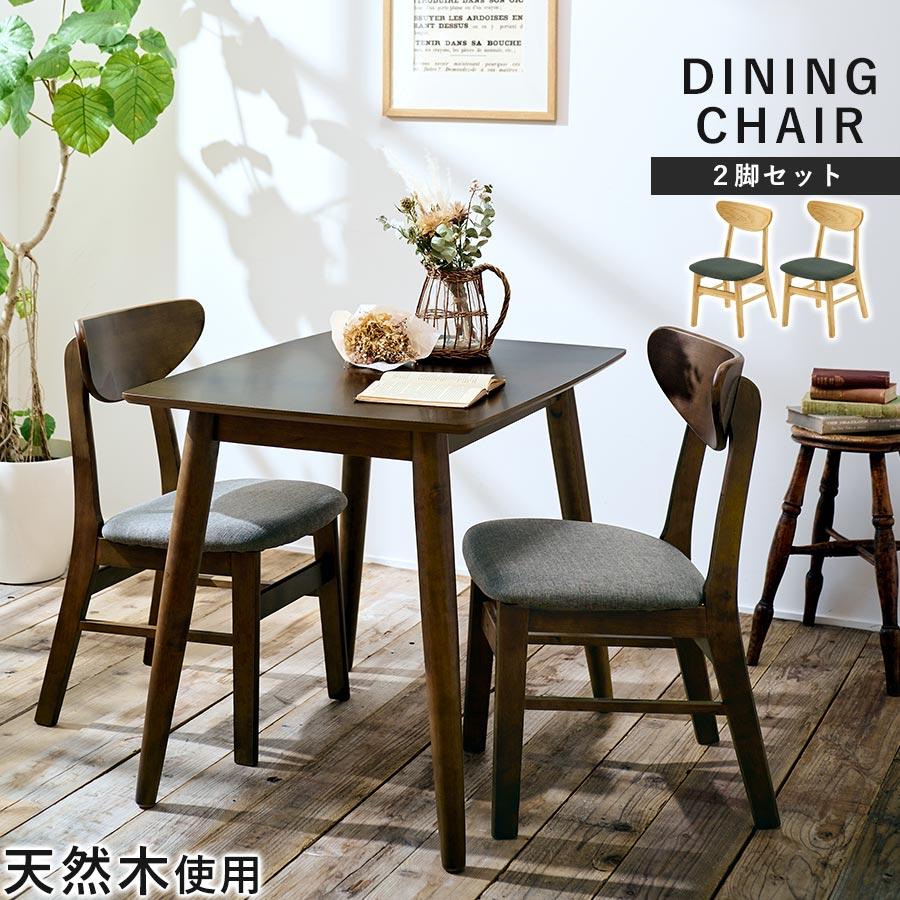 ダイニング チェア 木製チェア 2脚 食卓 椅子 送料無料 ダイニングチェア 2脚セット 天然木 省スペース チェアー 食卓椅子 木目 ダイニングチェアー リビング コンパクト ひとりがけ パーソナルチェア 二脚 カントリー 北欧 おしゃれ