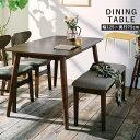 ダイニングテーブル 天然木 食卓テーブル 木製テーブル ダイ...