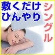 シングルベッド 送料無料 シングル ベッド 寝具セット 快眠 安眠 CoolGelmat 熱帯夜 冷却ジェルパッド シーツ 敷きパッド おしゃれ