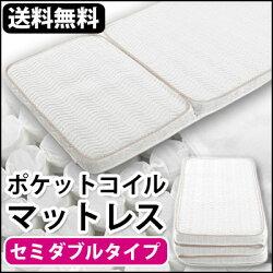 三つ折りマットレス・薄型・SD・マットレス・セミダブル・3つ折り・マット・コイルマットレス・カバー・洗える・丸洗い・洗濯可能・ポケットコイル・折りたたみ・収納・すのこベッドにも