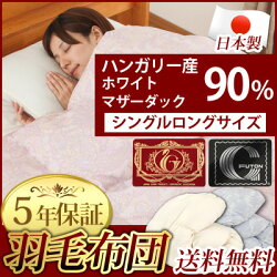 【日本製】羽毛掛け布団・エクセルゴールドラベル・羽毛布団・シングル
