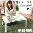テーブル 送料込 木製テーブル 机 つくえ ローテーブル センターテーブル コーヒーテーブル 折りたたみ 折り畳み 鏡面加工 鏡面仕上げ 送料無料 ホワイト 白 ブラック 黒 おしゃれ あす楽対応