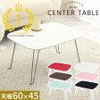 リビングテーブル 折り畳み 座卓 センターテーブル 机 幅60 ローテーブル リビング つくえ コンパクト テーブル 子供 キッズ 送料無料 コーヒーテーブル 木製 軽量 パソコンデスク 長方形 ミニテーブル 折りたたみ サイドテーブル おしゃれ