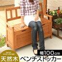\クーポンで890円引き/ ベンチ 収納 木製 ウッド 物置...