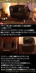 快適・1Pソファ・合成皮革・パーソナルチェア・レザーソファ・イス・チェア・ソファ・ソファー・1人掛けソファ・1人掛け用ソファ・椅子・チェア・ソファー1人掛け・一人用ソファ・コンパクトソファ・PVCレザー・一人暮らし・アンティーク調・高級感・北欧・送料無料