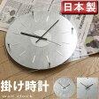 壁掛け時計【掛け時計】時計 モダン 日本製 ウォールクロック シンプル 掛時計 壁掛け 壁掛け時計 リビング ダイニング 結婚祝い 贈り物 プレゼント インテリア 送料無料 母の日 おしゃれ あす楽対応