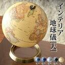 【ポイント10倍】 世界地図 地球儀 球径約20cm インテリア 英語表記 オブジェ 置物 球体 惑