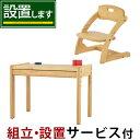 \クーポンで310円引き/ 子供 テーブルイスセット 机 椅...