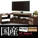 【30日保証付き】【送料無料】NEW 伸縮TVボード エクステンド【日本製】AV収納