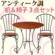 ダイニングテーブル アンティーク家具 3点セット 丸テーブル ダイニングチェアー イス 椅子 いす 食卓 木製 2人用 北欧 チェア ラウンドテーブル 送料無料 おしゃれ あす楽対応