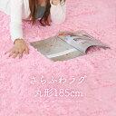 ラグカーペット 子供部屋 ラグ 円形 カーペット ラグマット 洗える 丸型 絨毯 じゅうたん マット フローリング 送料無料 ブラック ブラウン 北欧 春夏秋冬 あったかラグ ホットカーペット対応 床暖房対応 おしゃれ 丸型直径185