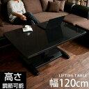 【送料無料】テーブル 高さ調節 昇降式 リフティングテーブル 昇降テーブル ディザイア