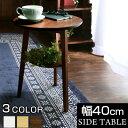 サイドテーブル 木製 北欧 40cm ベッド ベット サイド ソファ ソファー ナイトテーブル テーブル 円形 丸型 天然木製テーブル 家具 机 コンパクト スリム おしゃれ 収納 丸 ウォールナット ナチュラル 小さい リビング