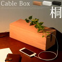 テーブルタップボックス ケーブルボックス コードケース ケーブル収納 ボックス ケーブル 収納 まとめる コード隠し コードボックス タップカバー ほこり防止 ほこりよけ おしゃれ 木製 ブラック ホワイト ウォールナット ナチュラル
