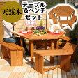 ガーデニング テーブル チェア チェアー イス ベンチ ガーデンテーブル ガーデンファニチャー 屋外 庭 4点セット ガーデンセット 天然木製 椅子 いす 送料無料 おしゃれ
