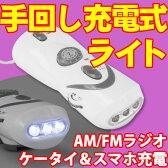 ランタン LED 充電式 充電 ランプ 灯り 明かり 手回し サイレン AM FM ラジオ ライト 充電式ledライト 緊急 停電対策 防災 地震 アウトドア 携帯充電器 スマホ対応 送料無料 ミニプチXLN-283B 震災グッズ 台風 対策 おしゃれ コンパクトタイプ あす楽対応