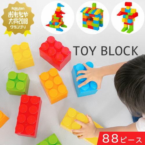 オモチャ ブロック おもちゃ 大きい 玩具 知育玩具 パズル カラフル 大型 カラーブロッ…...:gachinko:10026605