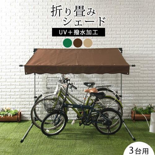 \クーポンで1,180円引き/ 送料無料 バイク ガレージ 自転車 バイク置き場 自転車置…...:gachinko:10026704