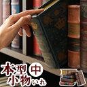 \クーポン配布中/ BOX シークレットボックス アクセサリーケース BOOK型 輸入雑貨 オブジェ エンプティブック エンプティーブック 本型 本の形 送料無料 隠す収納 子供の日 おしゃれ 中