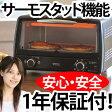 オーブントースター キッチン家電 台所家電 朝食 ベーカリー 調理家電 調理器具 プレゼント トースト ピザ グラタン もち クッキング 料理 送料無料 おしゃれ 1200W あす楽対応