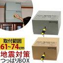 \クーポンで500円引き/ 地震対策 地震対策家具 地震対策...