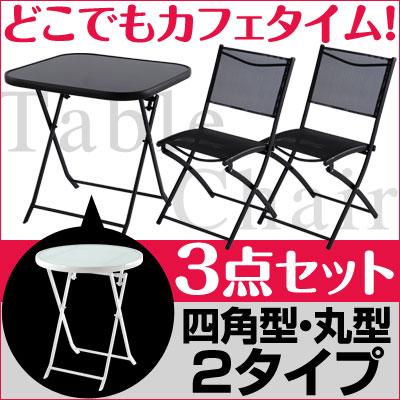 折りたたみ椅子 折りたたみチェア 折りたたみチェアー ガーデンファニチャー ガーデン チェ…...:gachinko:10021782