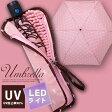 晴雨兼用 折りたたみ傘 uvカット 折り畳み 日傘 折りたたみ 吸水ケース LEDライト付 レディース UV かわいい ピンク パープル 紫 ブラウン 送料無料 おしゃれ あす楽対応