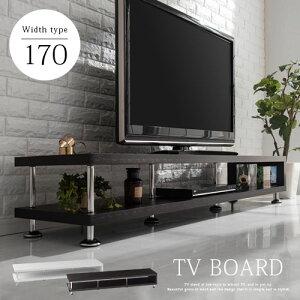 完成品も選べる テレビ台 幅 170 TV台 収納 AVボード